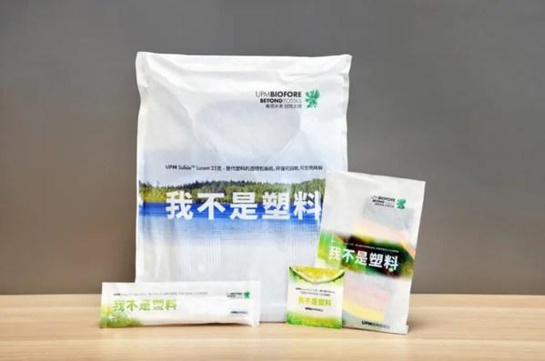 UPM出席IPIF 2020国际包装创新大会,荣获绿色包装新材料奖