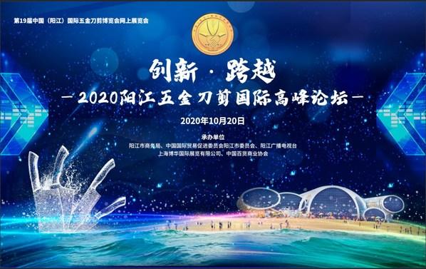 阳江五金刀剪国际高峰论坛