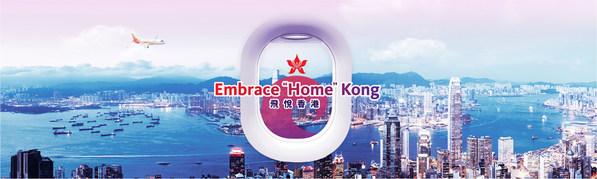 """香港航空将运营""""飞悦香港""""环港航班"""