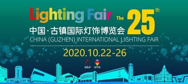 古镇灯博会携手2500家灯饰照明品牌共谱盛宴乐章