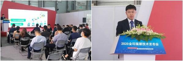 富士胶片(中国)投资有限公司印艺事业部印刷技术部部长须山敏行在2020全印展新技术发布会现场作《免处理版新技术及整体解决方案》演讲