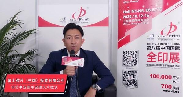 富士胶片(中国)印艺事业部总经理大木雄次先生受邀来到2020全印展直播间接受独家采访