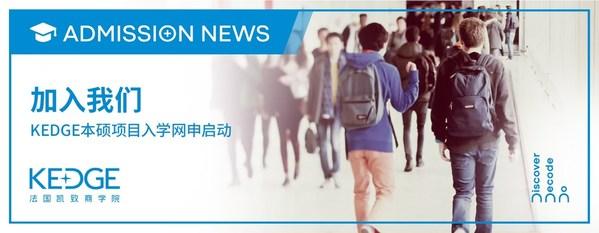 法国凯致商学院2021秋季入学国际本科及硕士项目申请启动!