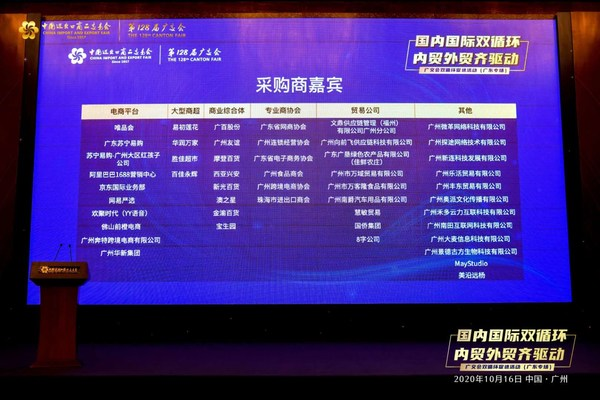 第128届广交会举办首场双循环促进活动 助力外贸企业开拓国内市场
