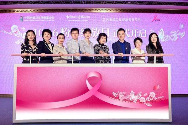 强生医疗支持公益组织 开展乳腺癌术后乳房重建健康教育