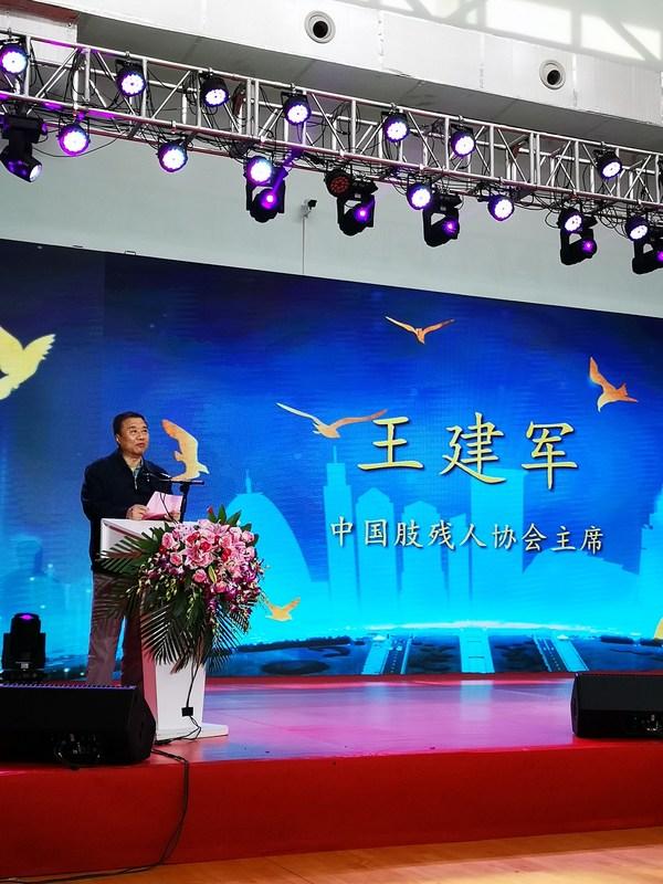 中国肢残人协会主席王建军在大会上致辞