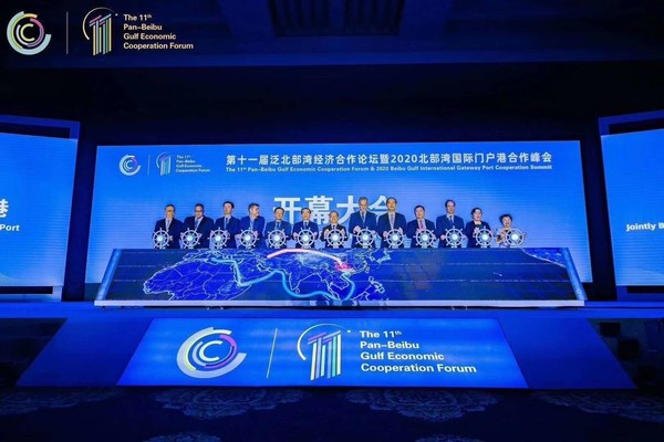 The 11th Pan-Beibu Gulf Economic Cooperation Forum & 2020 Beibu Gulf International Gateway Port Cooperation Summit was held on October 15 in Guangxi's Nanning City