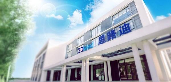 思路迪诊断上海总部办公大楼