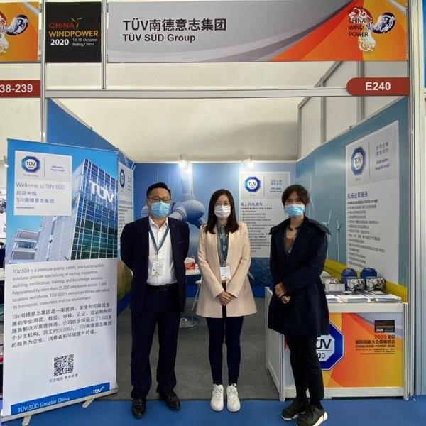 TÜV南德参加第十二届北京国际风能大会暨展览会