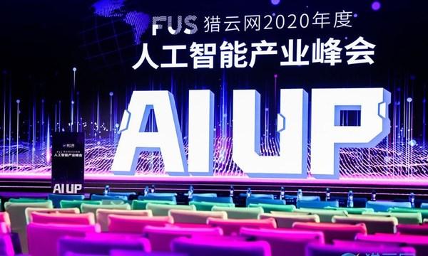 FUS猎云网2020年度人工智能产业峰会圆满落幕