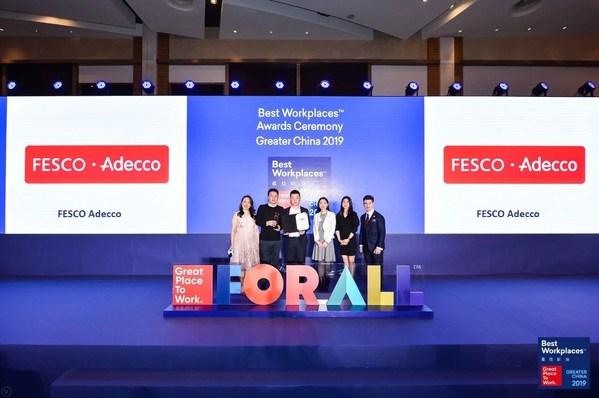 """外企德科(FESCO Adecco)跻身""""2019年大中华区最佳职场""""榜单"""