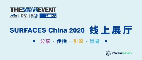 """SURFACES China2020 -- 线上展厅""""人气王""""抢位赛开跑,超强曝光花落谁家"""