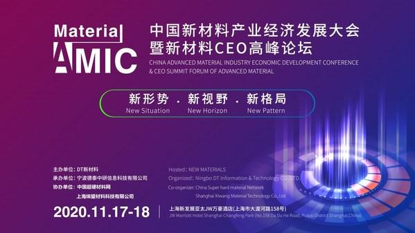2020中国新材料产业经济发展大会暨新材料CEO高峰论坛即将在沪举行