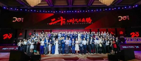 第二十届中国股权投资年度论坛于珠海盛大举行