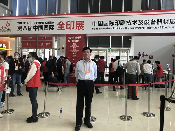 IT Tech Packaging, Inc. Participated the ALL IN PRINT CHINA Exhibition
