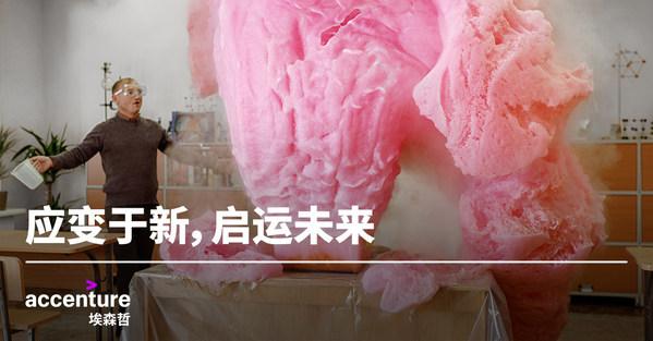 埃森哲全新品牌形象:应变于新,启运未来