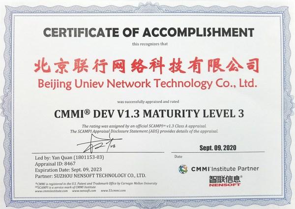 联行科技通过CMMI3资质认证,研发实力获国际权威机构认可