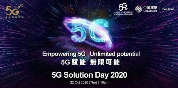 中國移動香港「5G Solution Day 2020」展示嶄新5G通訊企業解決方案