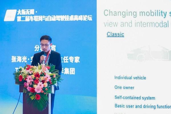 TUV南德大中华区交通服务部主任专家张海生做主题演讲