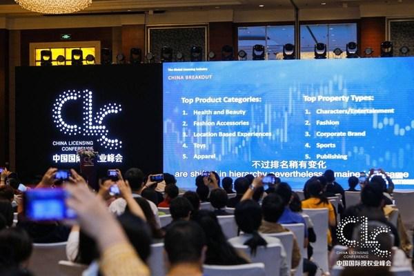 2020中国国际授权业峰会圆满落幕,500余位授权业决策者齐聚