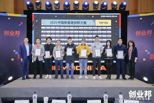 """inDeco荣登""""2020中国新基建创新力量TOP100榜单"""""""