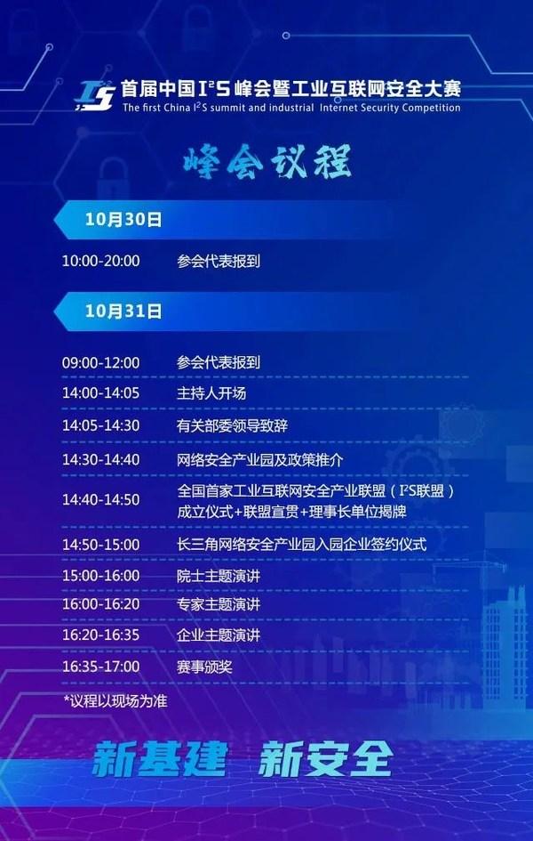 """重磅邀约!""""首届中国I²S峰会暨工业互联网安全大赛""""与您相约江苏南通!"""