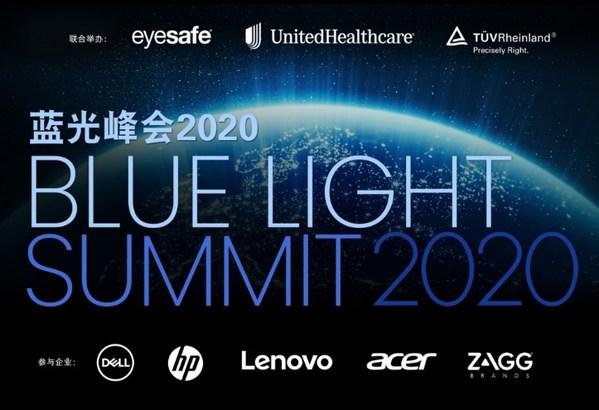 TUV莱茵携手Eyesafe与联合健康视觉成功举办蓝光峰会2020