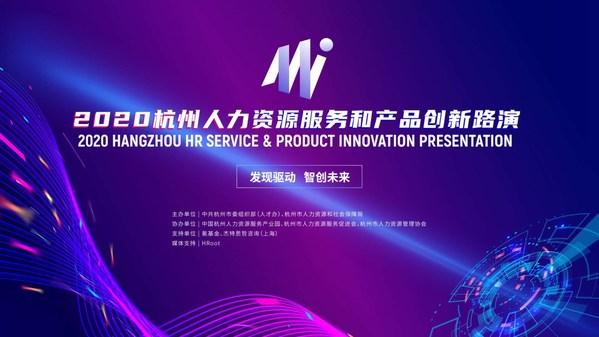 2020杭州人力资源服务和产品创新路演将于11月8日盛大举办