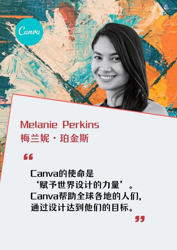 Canva联合创始人:梅兰妮-珀金斯