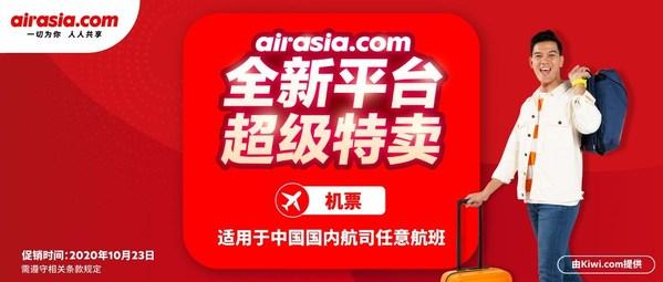 airasia.com特卖再升级,24小时国内航班大促即将开启