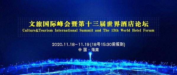 2020文旅国际峰会暨第十三届世界酒店论坛将在中国海口隆重举办
