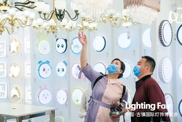 展燈都魅力,助產業復蘇,2500品牌同台輝映 -- 第25屆古鎮燈博會盛大啟幕