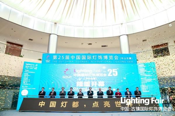第25屆古鎮燈博會盛大啟幕