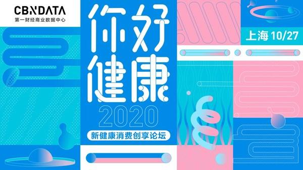 CBNData新健康消费创享论坛即将举办,解密2020新健康时代消费趋势