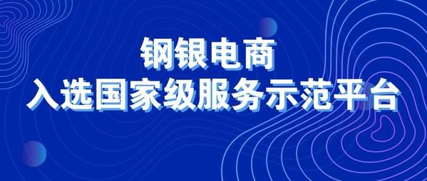 """钢银电商上榜""""2020年度国家中小企业公共服务示范平台"""""""