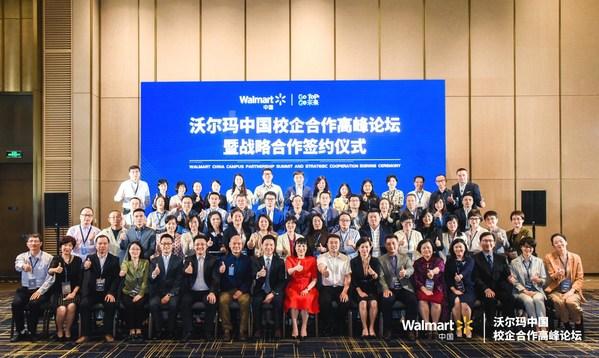沃尔玛中国与31所高校签署战略合作 携手培育未来人才