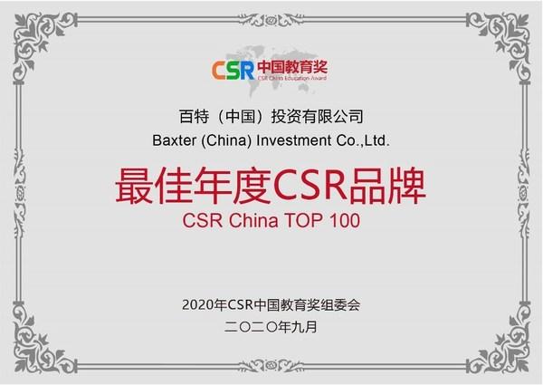 """百特凭借""""杉树计划"""",再次荣获""""最佳年度CSR品牌奖"""""""