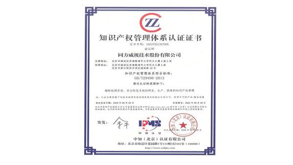 同方威视获得知识产权贯标首次认证证书