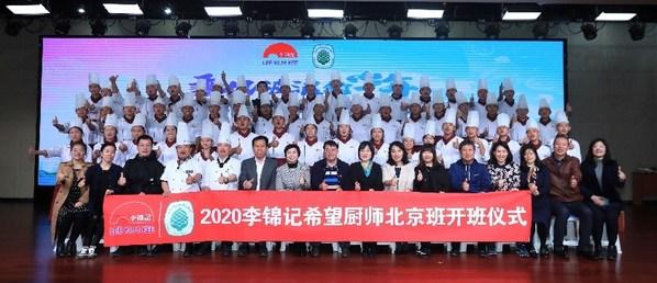 乘风破浪正当时,2020李锦记希望厨师在北京开启圆梦之旅