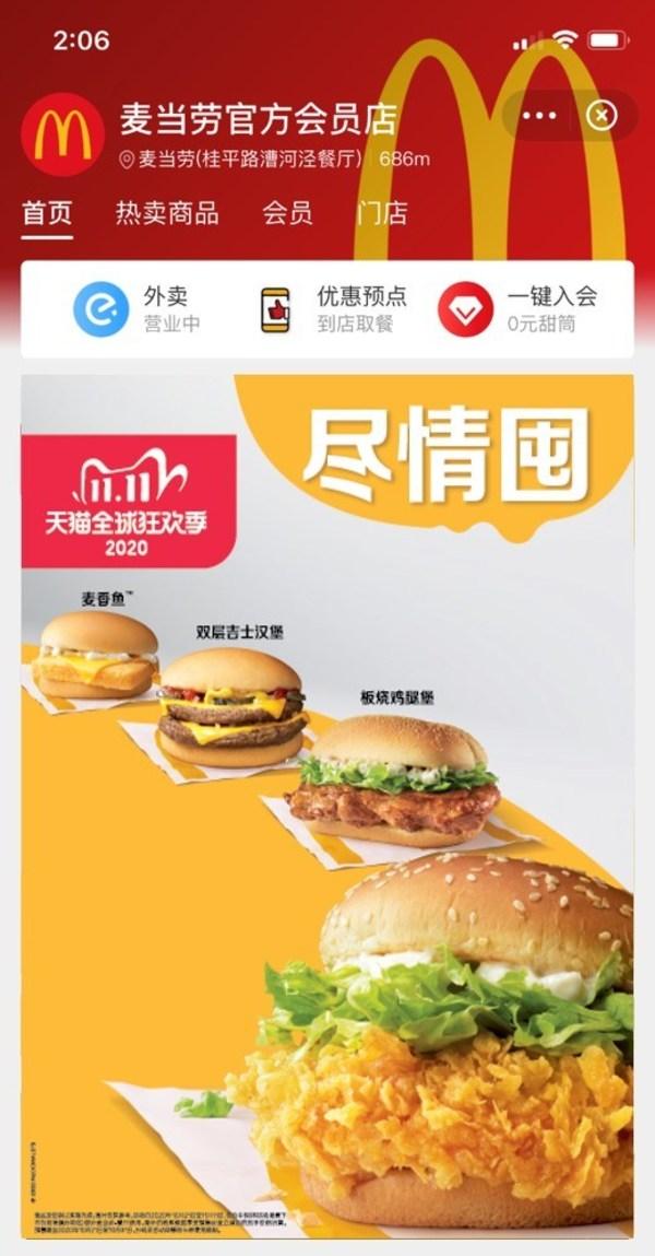 麦当劳中国阿里巴巴跨端官方会员店正式上线 | 美通社