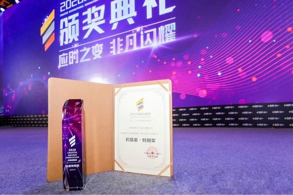时尚芭莎获科睿创新奖抗疫特别奖 为时尚媒体公益传播树立标杆