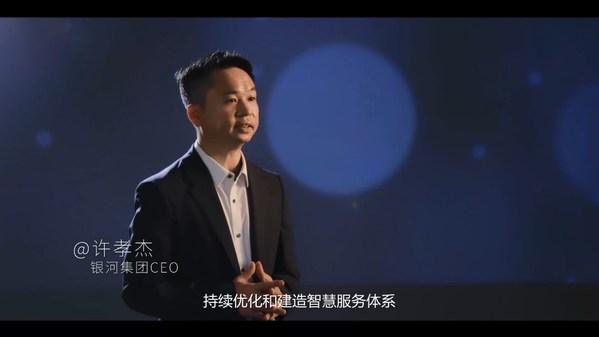 银河集团创始人/CEO许孝杰先生
