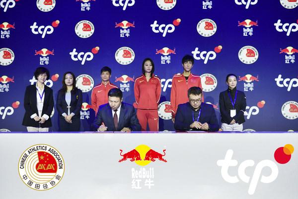 中国田径协会与天丝集团合作发布会在京召开