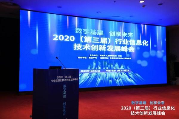 2020行业信息化技术创新发展峰会在北京盛大召开