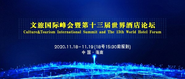 2020 International Cultural Tourism Summit and 13th World Hotel Forum will be held in Haikou, Hainan