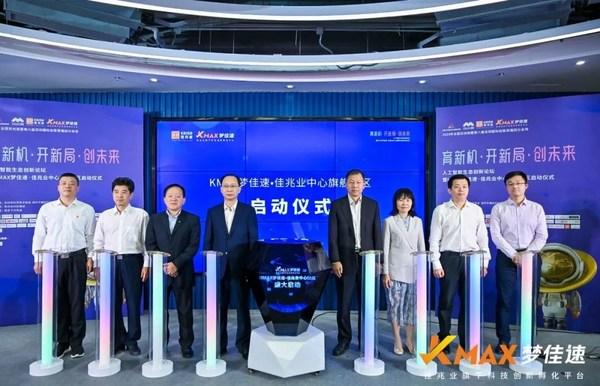 打造首个星际科技创新孵化空间 佳兆业KMAX梦佳速旗舰社区精彩亮相