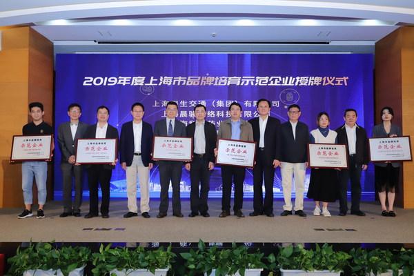 """品牌建设新起点 上海和黄药业获评""""上海市品牌培育示范企业"""""""