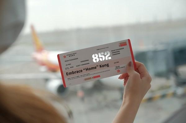 """香港航空""""飞悦香港""""活动 个人纪念版登机牌"""
