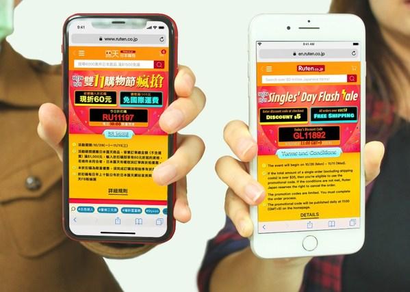 Ruten Nhật Bản ra mắt chương trình Flash Sale hàng ngày cho sự kiện Ngày độc thân với mức giảm giá lên tới 60% kèm theo mã khuyến mãi