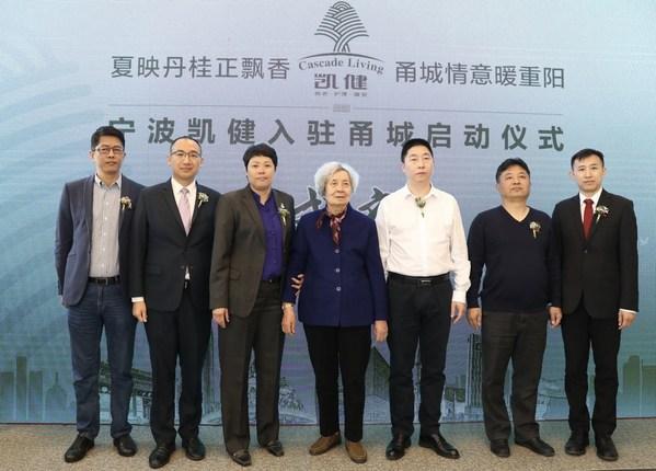宁波凯健夏映苑盛大开业,打造甬城健康养老新标杆